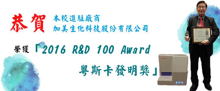 恭賀加美生化科技股份有限公司榮獲「2016 R&D 100 Award粵斯卡發明獎」。