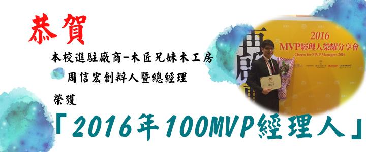 恭賀木匠兄妹木工房周信宏創辦人暨總經理榮獲「2016年100MVP經理人」。