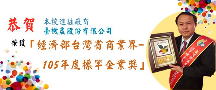恭賀臺機農股份有限公司榮獲「經濟部台灣省商業界-105年度標竿企業獎」。