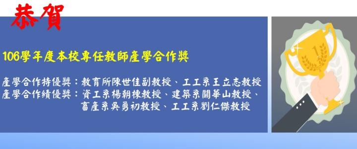 106學年度本校專任教師產學合作獎