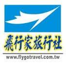 飛行家旅行社股份有限公司
