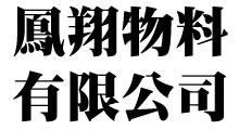 鳳翔物料有限公司