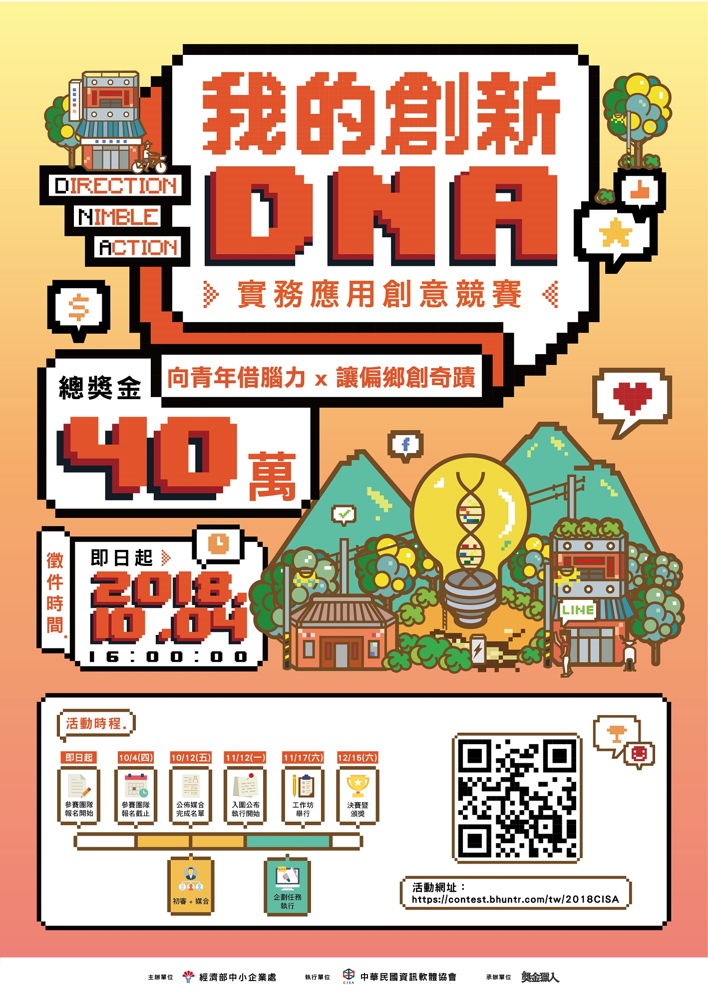 〈我的創新DNA〉實務應用創意競賽