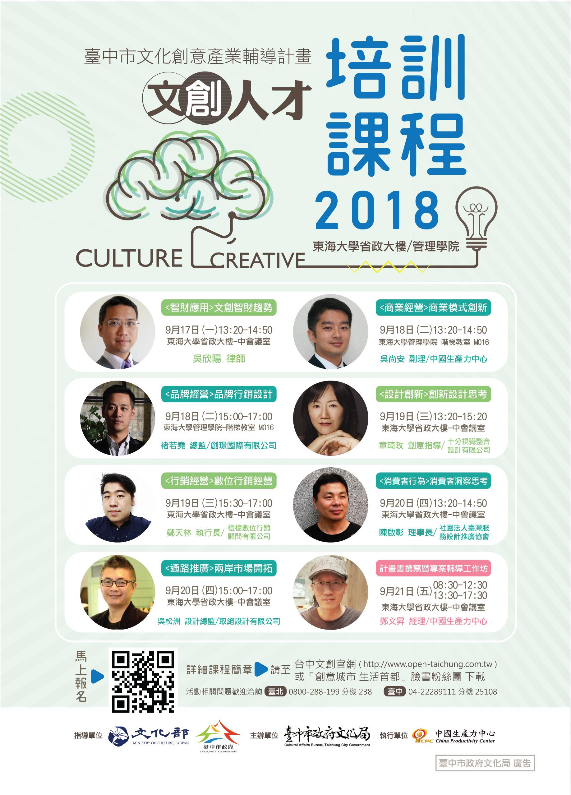 107臺中市文化創意產業輔導計畫-文化創意產業人才培訓課程