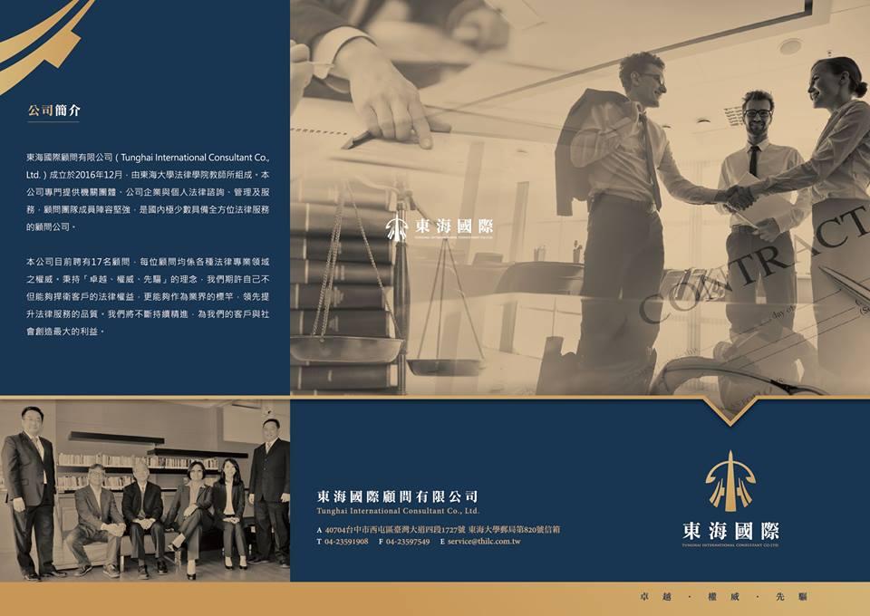 東海國際法務管理師認證課程