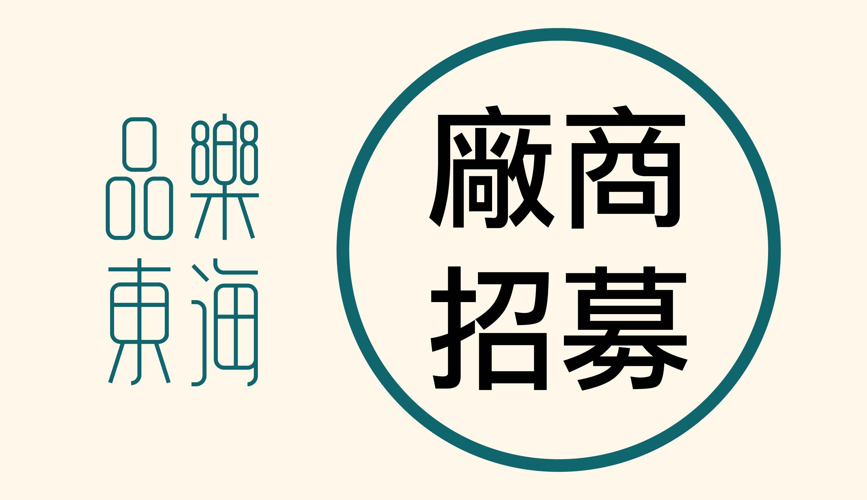 106年度藝文產業育成進駐徵選公告