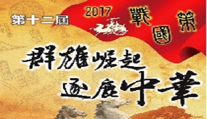2017第十二屆戰國策全國校園創業競賽