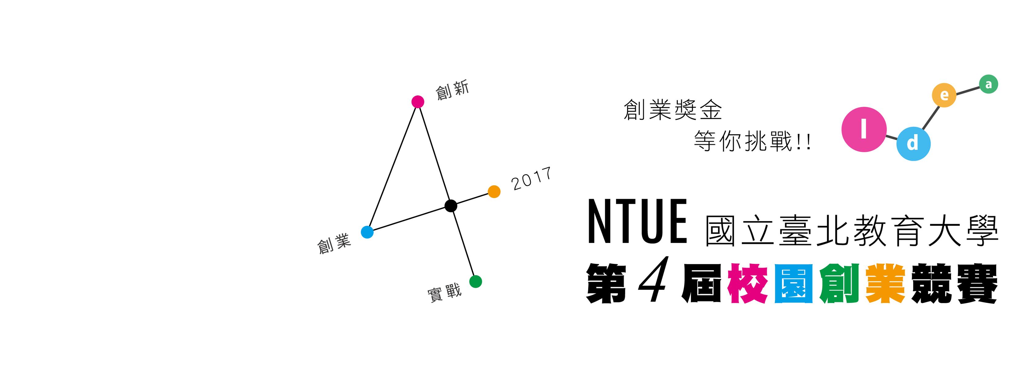 國立臺北教育大學第四屆校園創業競賽