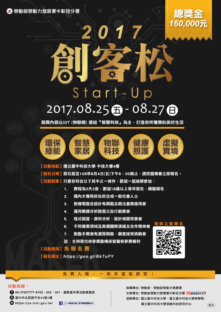 2017創客松Start-Up