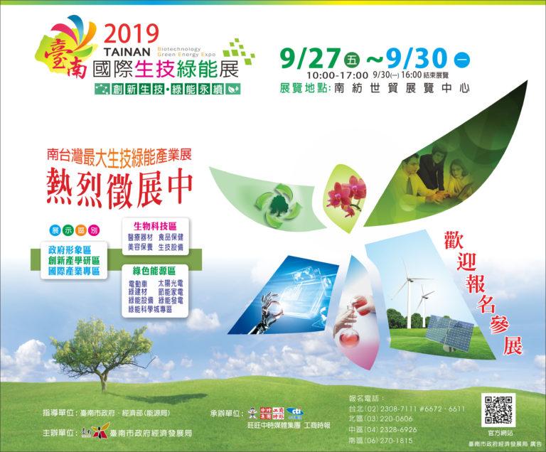 第九屆2019臺南國際生技綠能展