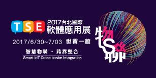 2017台北國際軟體應用展
