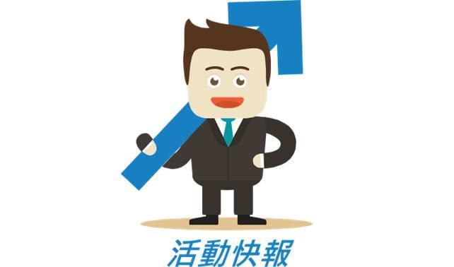 德國紐倫堡國際發明展中華民國代表團開放報名<font color=#ff3366><b>(即日起報名至5/31) </font></b>