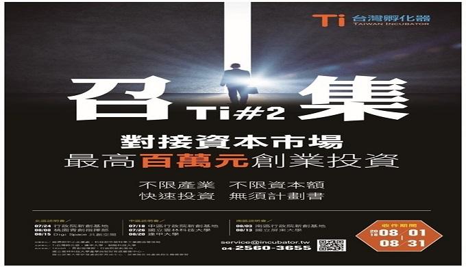 Ti台灣孵化器#2 百萬投資培訓計畫
