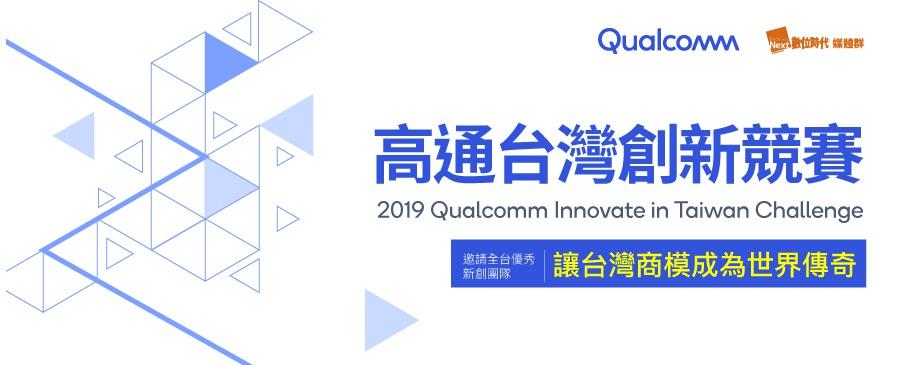 「高通台灣創新競賽」(Qualcomm Innovate in Taiwan Challenge, QITC)<font color=#ff3366><b>(說明會截止時間:2019年5月17日) </font></b>