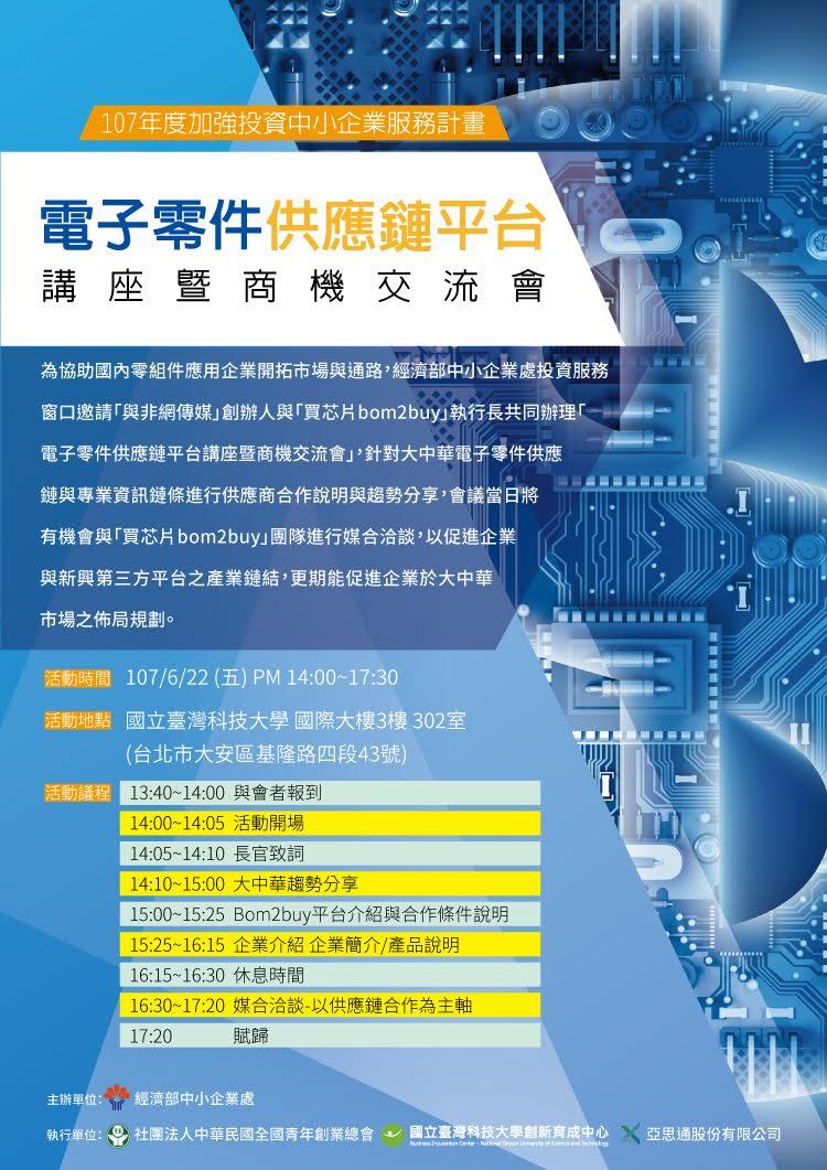 【電子零件供應鏈平台講座暨商機交流會】
