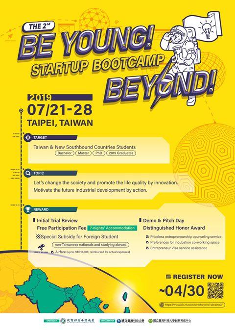 國立臺灣科技大學舉辦「The 2nd Be Young! Beyond! Startup Bootcamp 第二屆新南向青創基地暑期交流營隊」