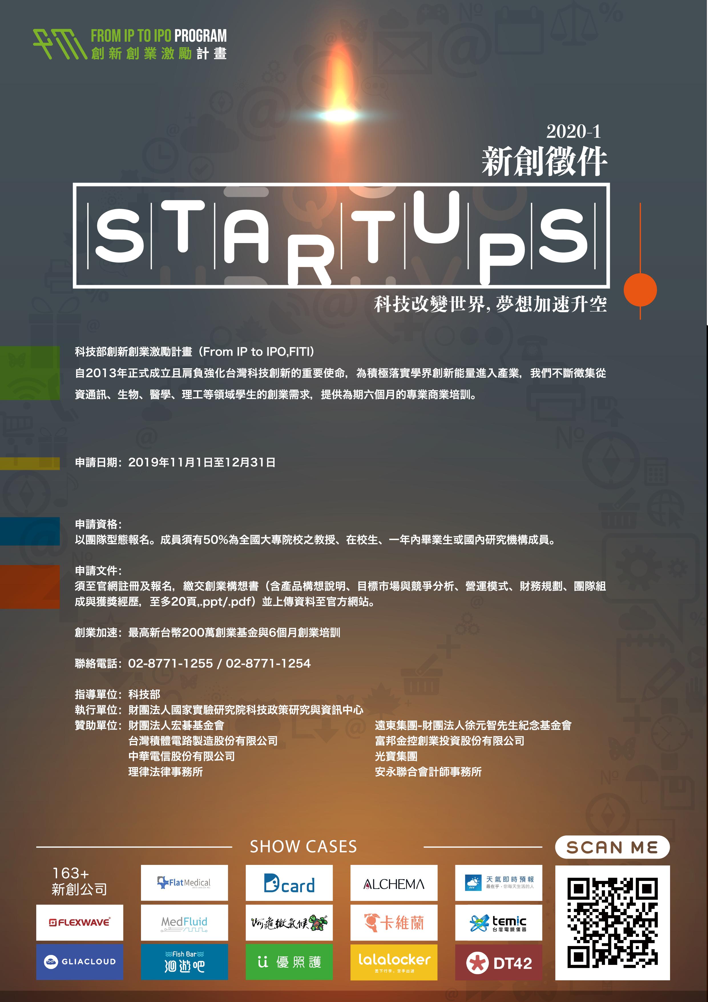 「2018 ICSB World Congress世界中小企業暨創業家年會」-研討會徵稿海報