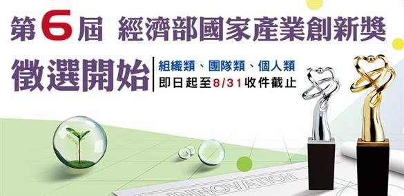 第6屆經濟部國家產業創新獎徵選