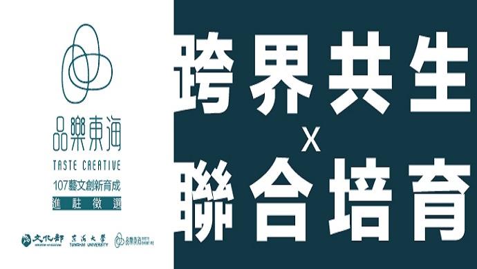 107年度【跨界共生×聯合育成】藝文產業創新育成進駐徵選公告