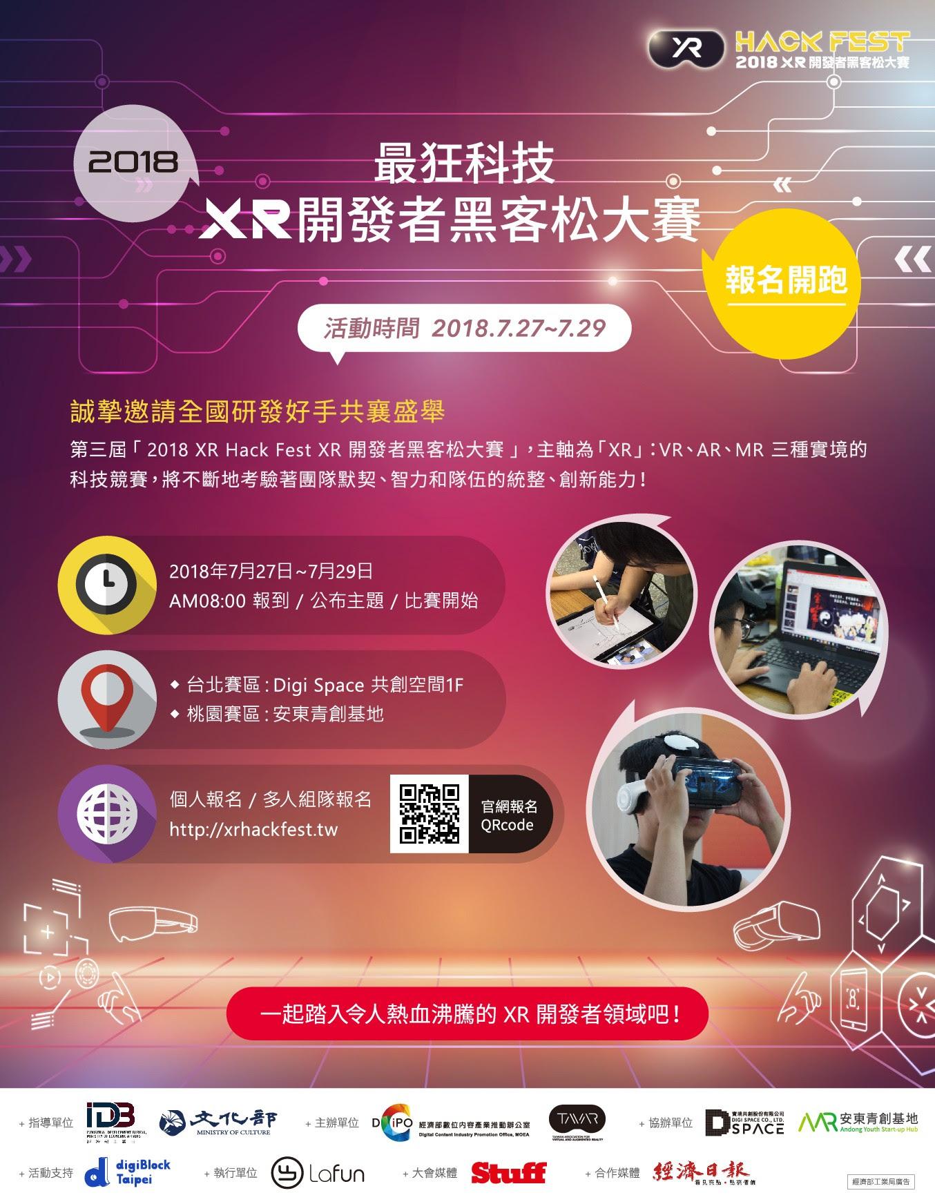 2018 最狂科技XR開發者黑客松大賽