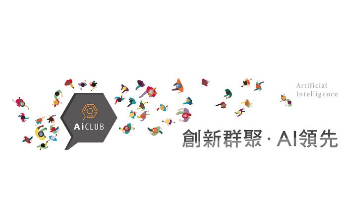 創新人才小聚AI CLUB:影像處理與監控AI科技