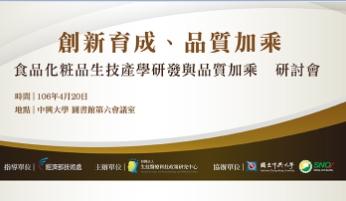 「食品與化粧品生技產學研發與品質加乘」研討會