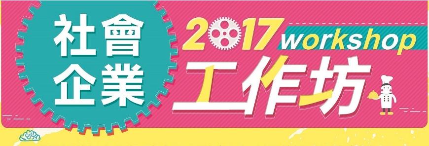 「2017年社會企業工作坊」
