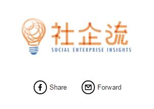 「2017 上半年社企流 iLab 社會企業育成計畫」