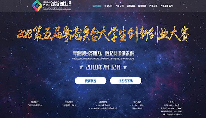 2018第五屆粵港澳台大學生創新創業大賽