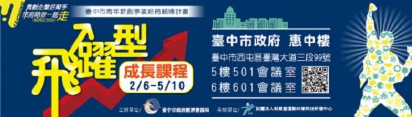 「臺中市青年新創事業培育輔導計畫」開設第二階段-飛躍型成長課程