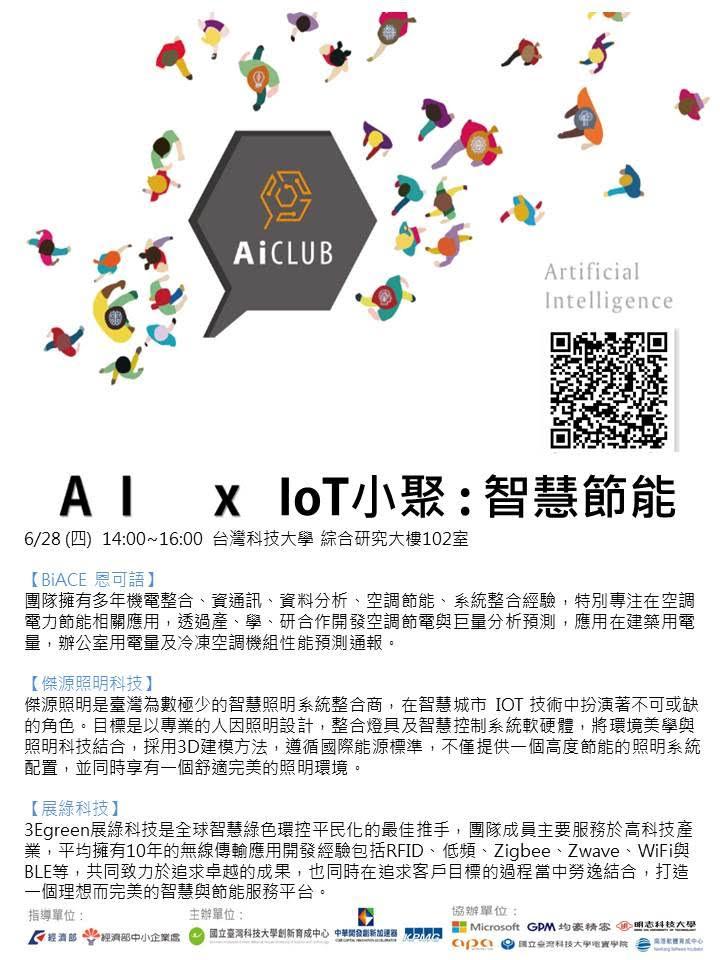 AI小聚(九)-智慧節能