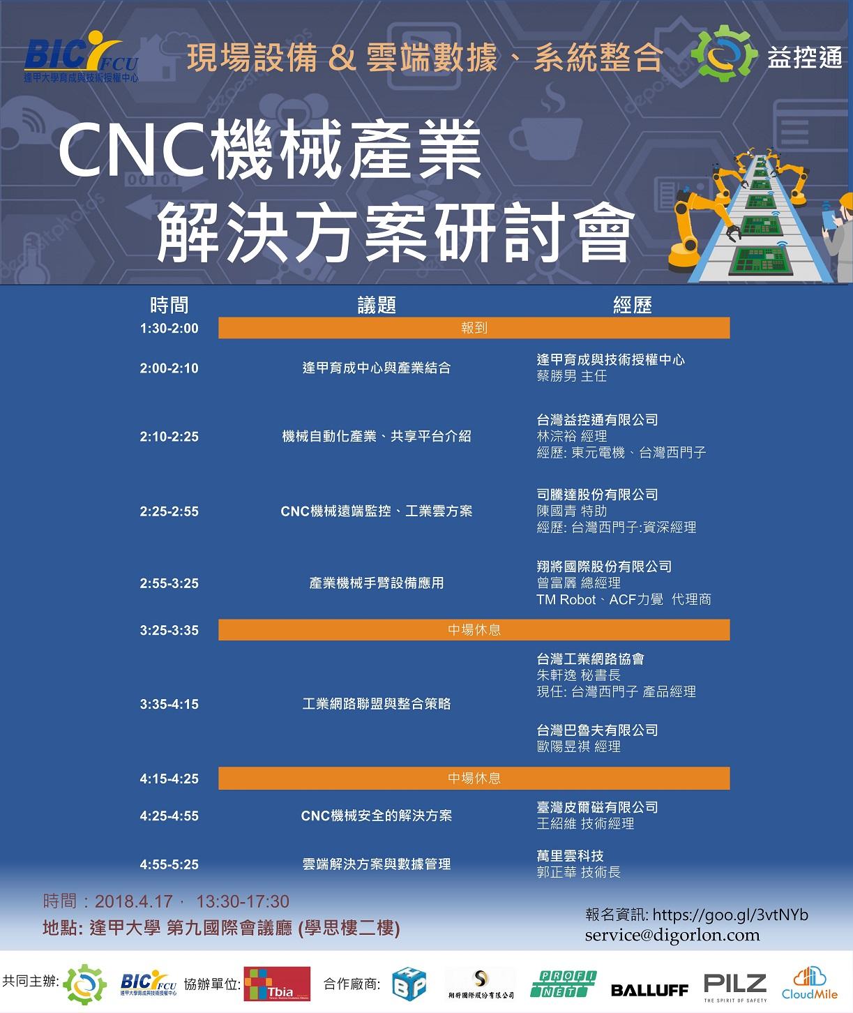 CNC機械產業解決方案研討會