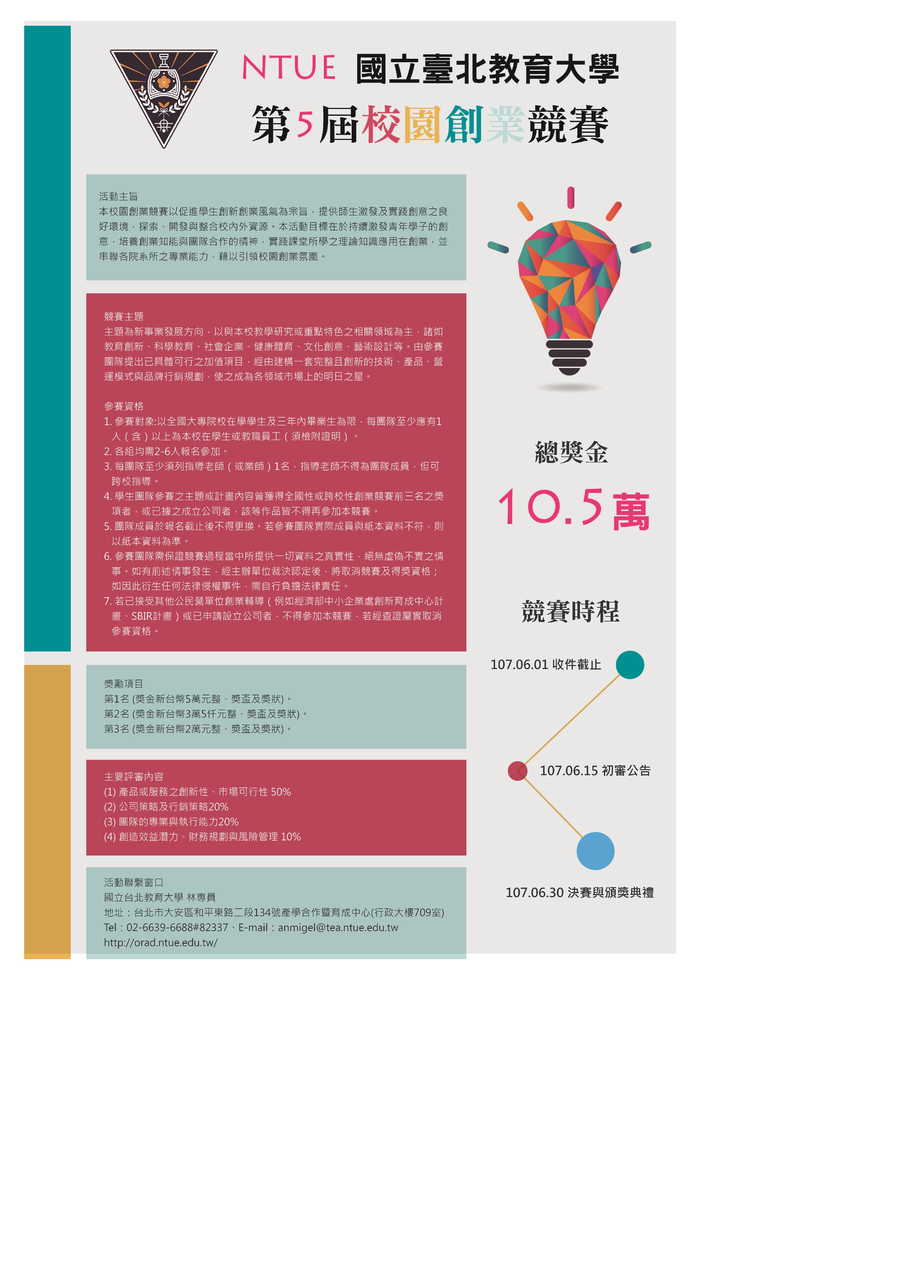 國立臺北教育大學第五屆校園創業競賽