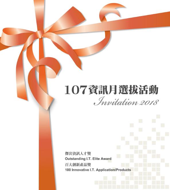 教育部書函107年資訊月「傑出資訊人才獎」、「百大創新產品獎」選拔活動