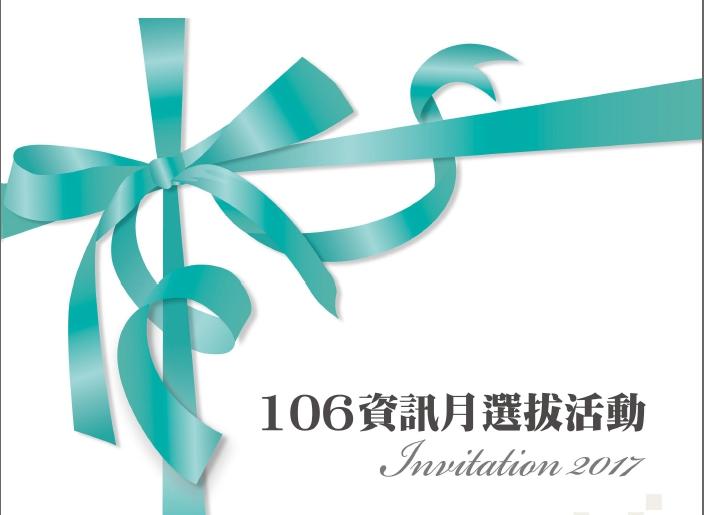 106年資訊月選拔活動