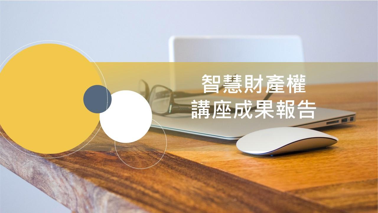 產學與育成中心【專利智財系列講座】成果報告
