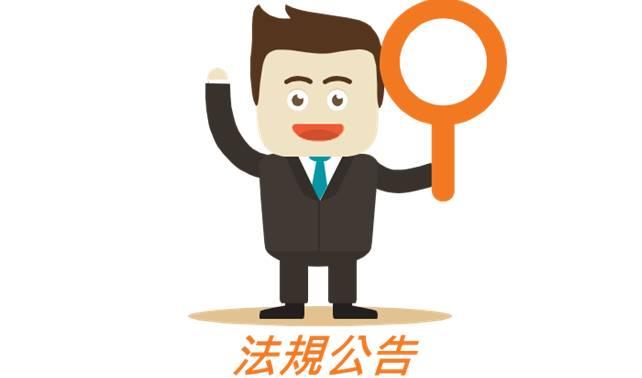 科技部訂定之「科學技術研究發展成果股權處分管理機制參考原則」及說明資料
